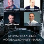 Москва - Питер. В поисках счастья